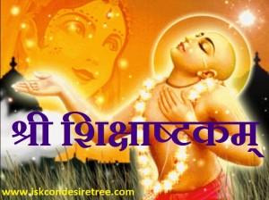 Caitanya-Mahaprabhu sikshastakam