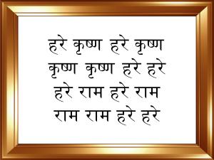 Hare Krishna Maha-mantra