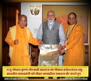 NaMo with Gopal Krishna Goswami & Vrajendranandan Das