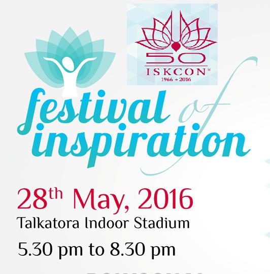 """नयी दिल्ली के तालकटोरा स्टेडियम में """"प्रेरणा का उत्सव"""""""