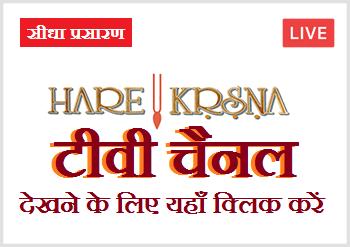 हरे कृष्ण टीवी चैनल