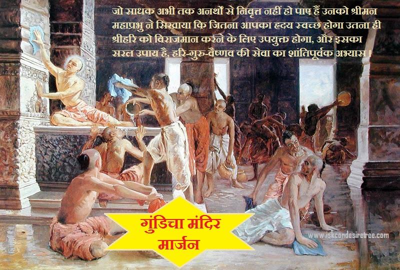 गुंडिचा मंदिर मार्जन