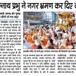 Kanpur Rathyatra (1)