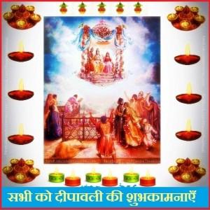 Sri Ram returns to Ayodhya