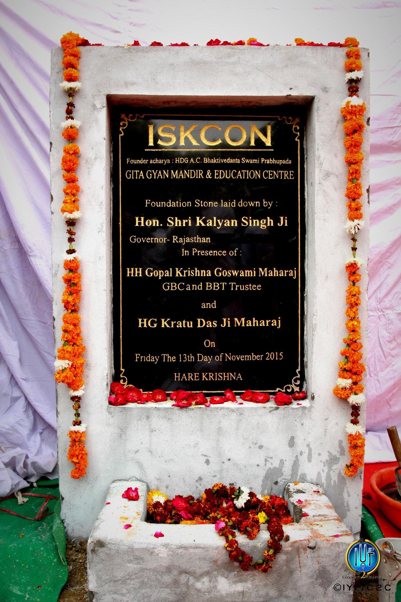 इस्कॉन अलीगढ़ के नव-मंदिर निर्माण का भूमिपूजन
