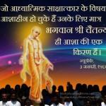 Sri Chaitanya Mahaprabhu Magnanimity