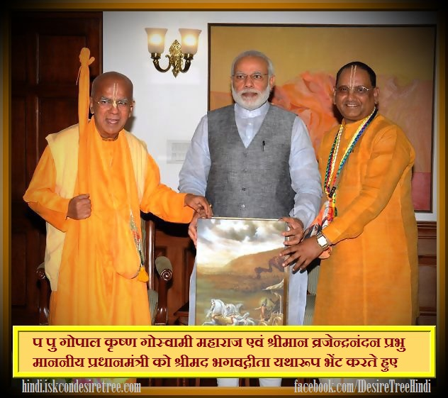 भारत के प्रधानमंत्री से मुलाकात
