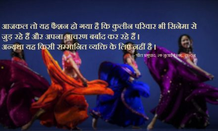 व्यावसायिक गायन और नृत्य सम्मानित लोगों के लिए नहीं हैं